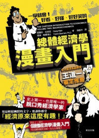 Cover of the Taiwanese translation