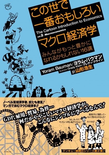 Cover of the Japanese translation